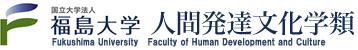 国立大学法人 福島大学 人間発達文化学類
