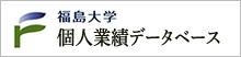 福島大学業績データベース