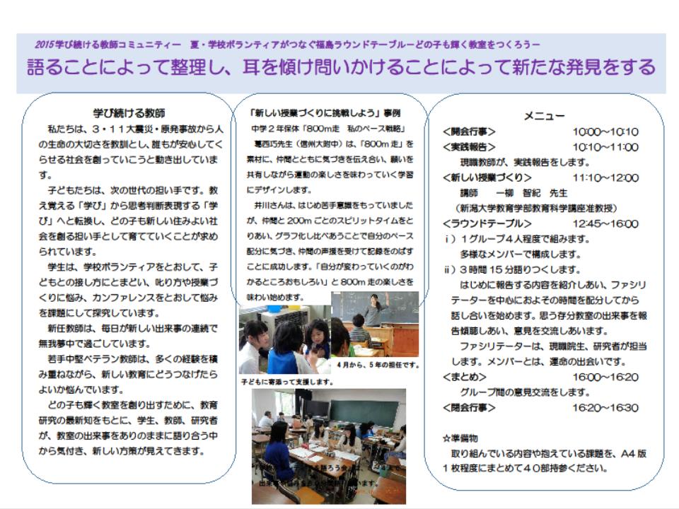 第1回ラウンドテーブル学び続ける教師コミュニティー 夏 概要 (1)