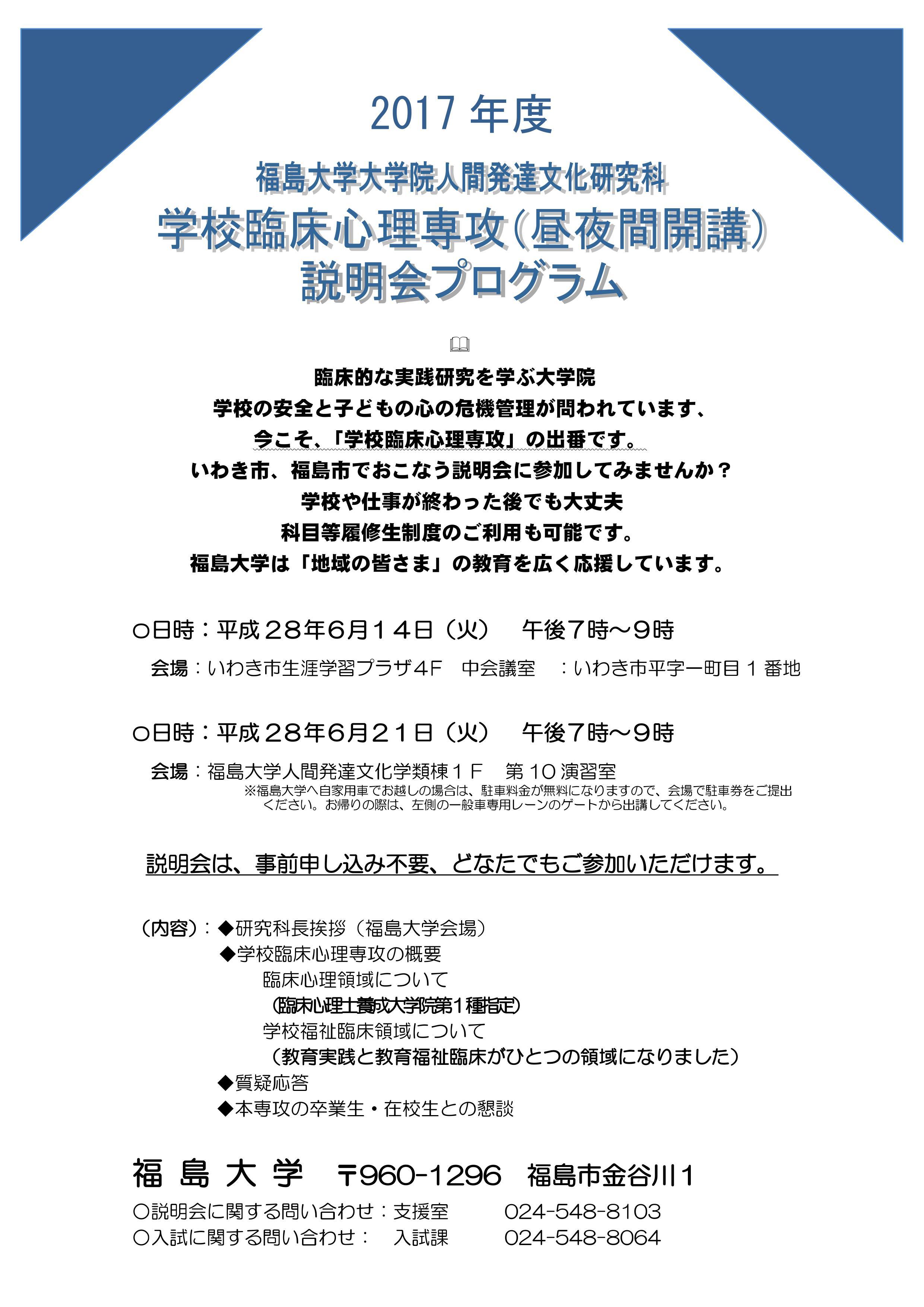 H29_rinsyosetumeikai_leaflet