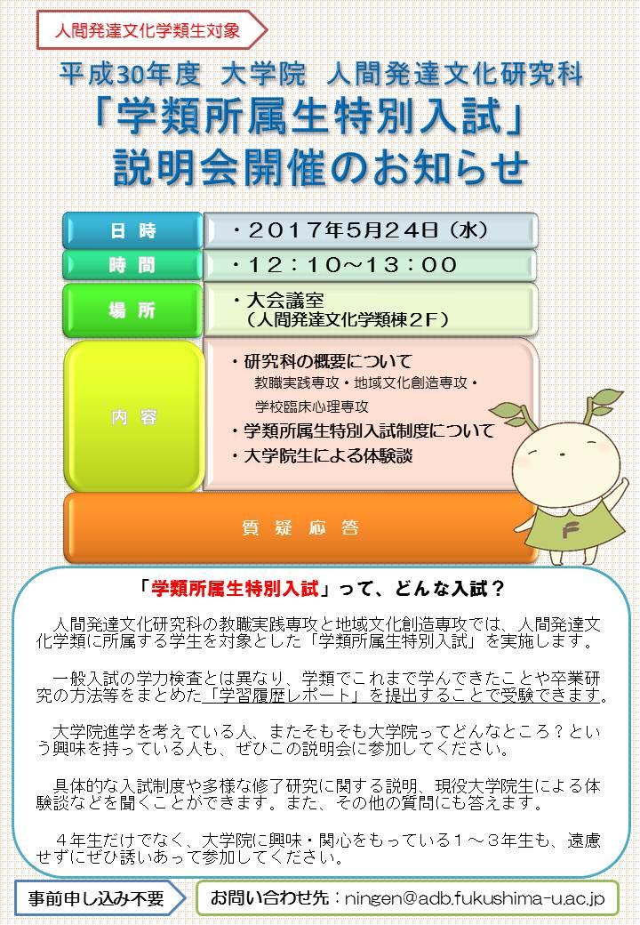0524_daigakuinsetumeikai