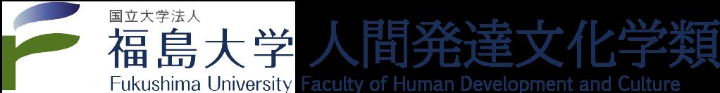 福島大学人間発達文化学類